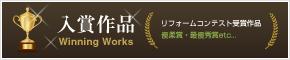 コンテスト入賞作品