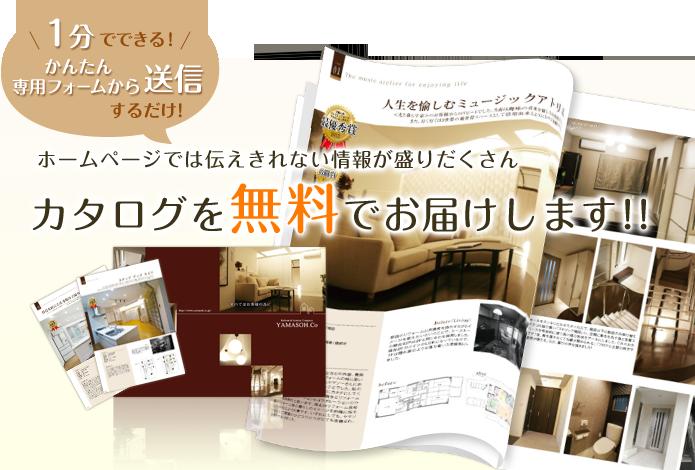 ホームページでは伝えきれない情報が盛りだくさん カタログを無料でお届けします!!