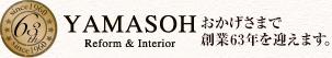 大阪市・東大阪の水回りリフォーム(キッチン・トイレ・浴室・洗面所)ならヤマソーインテリアサービス