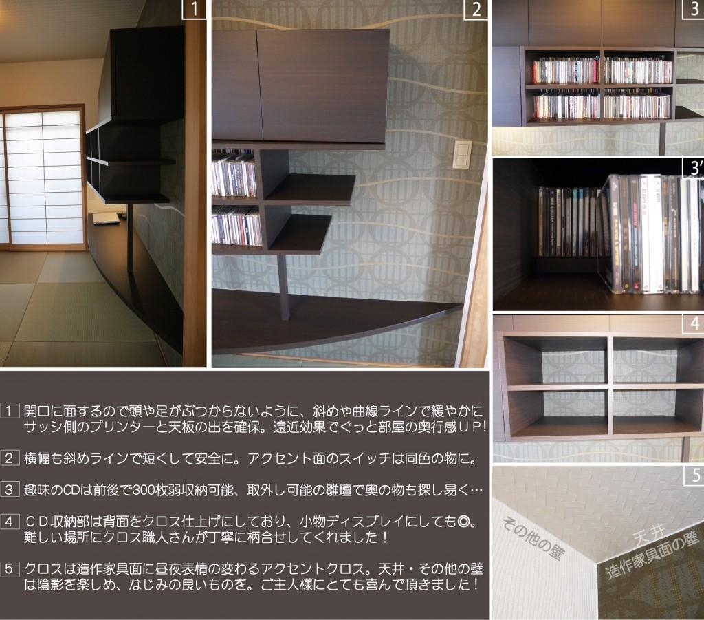 T様和室_造作家具3