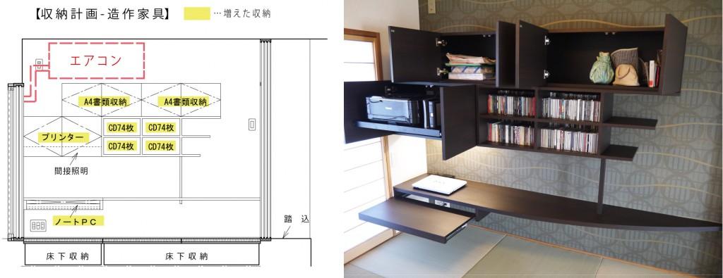 T様和室_造作家具2